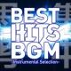 SME Project BEST HITS BGM -Instrumental Selection- ~オフボーカルで思考を邪魔しない集中音楽~