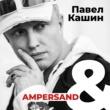 Pavel Kashin Rassvet posle bolezni