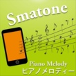 Smatone 初恋 (TBS系ドラマ『花のち晴れ ~花男 Next Season~ 』イメージソング)[ピアノバージョン]