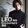 LEO 玲央 Encounters:邂逅