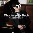 ATSUGI NO CHOPIN バッハを練習するショパン