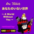 SiNG! BaBY SiNG! あなたのいない世界 ~A world without you~ (SiNG! BaBY SiNG! Remix)