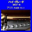 オルゴールサウンド J-POP ハイ・グレード オルゴール作品集 アリス VOL-2