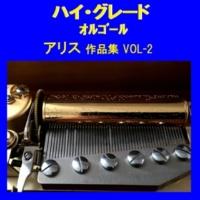オルゴールサウンド J-POP さらば青春の時 Originally Performed By アリス (オルゴール)