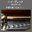 オルゴールサウンド J-POP ハイ・グレード オルゴール作品集 斉藤和義 VOL-1