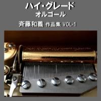 オルゴールサウンド J-POP マディウォーター Originally Performed By 斉藤和義 (オルゴール)