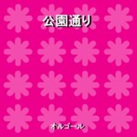 オルゴールサウンド J-POP 公園通り Originally Performed By ゆず (オルゴール)