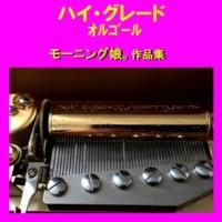 オルゴールサウンド J-POP シャボン玉 Originally Performed By モーニング娘。 (オルゴール)