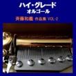 オルゴールサウンド J-POP ハイ・グレード オルゴール作品集 斉藤和義 VOL-2
