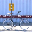 Various Artists CAFE HOLIDAY JAZZ・・・休日にのんびりJAZZ