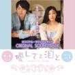 松田純一/古屋美和 映画「優しさと泪と」オリジナル・サウンドトラック