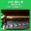 オルゴールサウンド J-POP ハイ・グレード オルゴール作品集 EXILE VOL-3