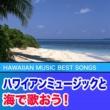 アンディ・アイオナ ハワイの乾杯の歌