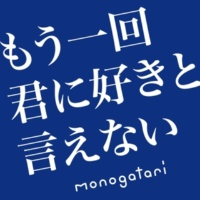 monogatari もう一回君に好きと言えない