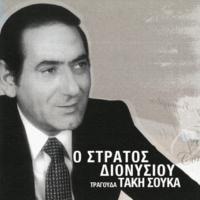 Stratos Dionisiou Thanatos O Horismos