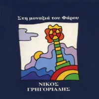 Nikos Gregoriadis Psema, Mikro Mou Psema