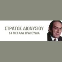 Stratos Dionisiou Fevgodas