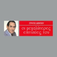 Stratos Dionisiou Ipokrinese