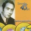 Stratos Dionisiou/Giannis Karabesinis Tha Figo Ki As Pono (feat.Giannis Karabesinis)