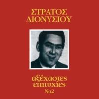 Stratos Dionisiou/Giota Lidia Fige Fige (feat.Giota Lidia)