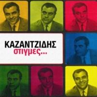 Stelios Kazantzidis/Marinella Stin Kaliva Ti Diki Mou