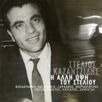 Stelios Kazantzidis To Parapono [Remastered]