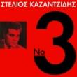 Stelios Kazantzidis Kazadzidis