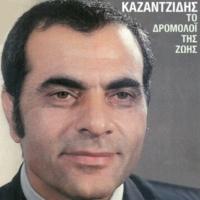 Stelios Kazantzidis I Agapi Ki O Paras