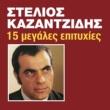 Stelios Kazantzidis 15 Megales Epitihies
