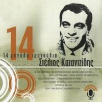 Stelios Kazantzidis/Marinella Adilaloune Ta Vouna