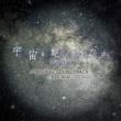 Ken Arai 「宇宙を駆けるよだか」オリジナルサウンドトラック