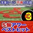 ペレス・プラード楽団 洋楽シーン不滅の名曲 S盤アワーベストヒット!3