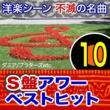 ペギー・リー 洋楽シーン不滅の名曲 S盤アワーベストヒット!10