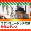 ペレス・プラード楽団 ラテンミュージックの旅 熱風のダンス