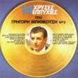 Grigoris Bithikotsis/Nikos Gioulakis Ston Pirea Sinnefiase (feat.Nikos Gioulakis)