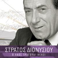 Stratos Dionisiou Nomizis