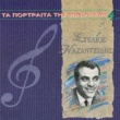 Stelios Kazantzidis Ta PortetaTis Minos [Vol. 4]