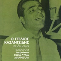 Stelios Kazantzidis Sarada Pallikaria (Sirto)