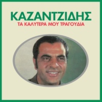 Stelios Kazantzidis Ta Kalitera Mou Tragoudia [Vol. 1]