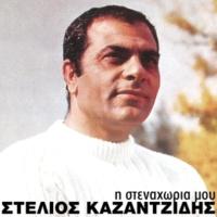 Stelios Kazantzidis I Stenahoria Mou