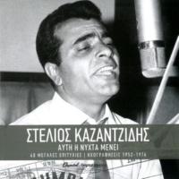Stelios Kazantzidis To Klama Tis Penias [Remastered]