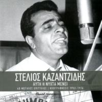 Stelios Kazantzidis Bekledim Da Gelmedin (Se Perimena Ke Den Irthes) [Remastered]