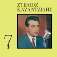 Stelios Kazantzidis Stelios Kazantzidis [Vol. 7]