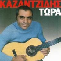 Stelios Kazantzidis Me Xipnas Haramata