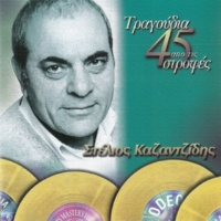 Stelios Kazantzidis I Zoi Mas Ine Ligi [Remastered]