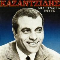 Stelios Kazantzidis/Marinella Pote Sou Den M' Agapises