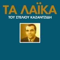 Stelios Kazantzidis/Voula Gika Kerna Me Glikia Mou Agapi