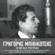 Grigoris Bithikotsis/Vasilis Tsitsanis Oli I Rebetes Tou Dounia