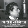Grigoris Bithikotsis Ena To Helidoni [Remastered]