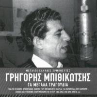 Grigoris Bithikotsis/Aliki Vougiouklaki Ipomoni [Remastered 2005]